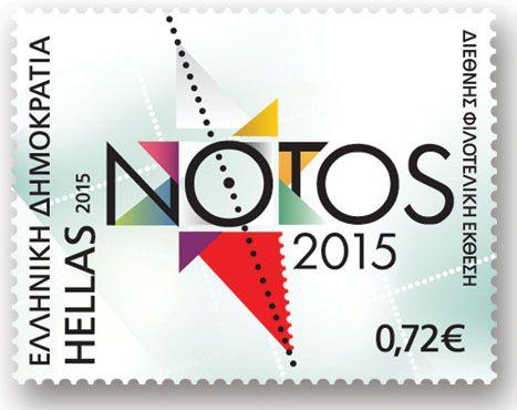 Ειδικά γραμματόσημα   NOTOS 2015
