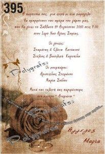 prosklitiria-gamou-triantafyllo-vintage-395