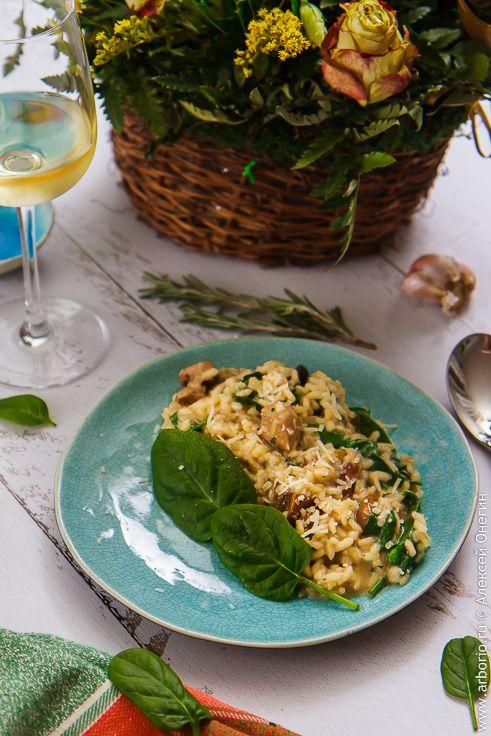 Ризотто - вкуснейшее из блюд мира, а ризотто с грибами - король среди ризотто! Шпинат привносит в это блюдо свежесть, слегка разбавляя его насыщенный аромат.