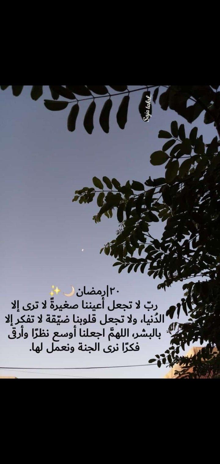 Pin By Saja Talal 23 On Ramadan Poster Ramadan Movie Posters