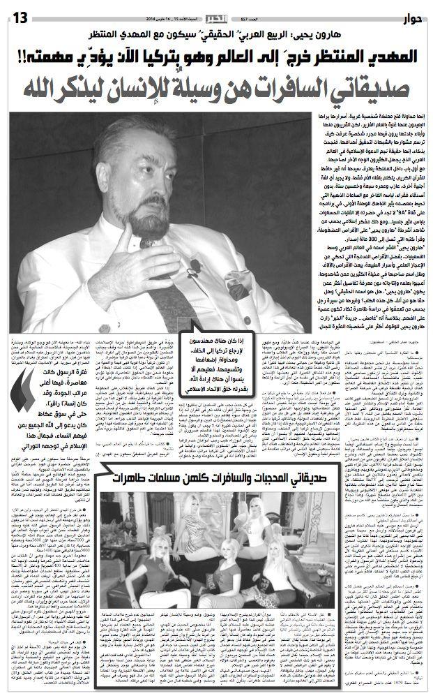 Adnan Oktar's interview on Al-Khabar, Morocco