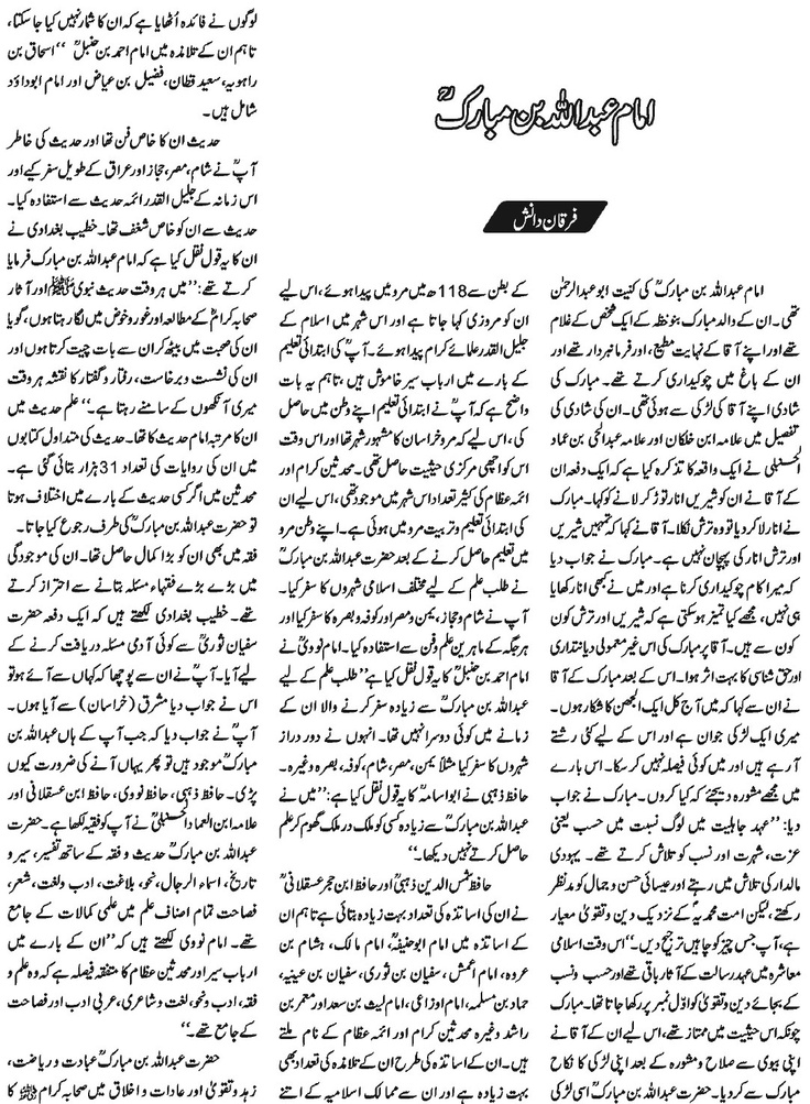 essay in urdu about islam