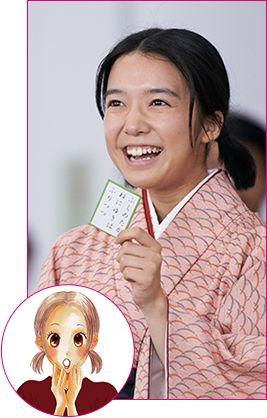 上白石萌音/大江奏 瑞沢高校競技かるた部部員。呉服屋の娘で、日本文化と古典をこよなく愛す。千早に説得され部員に。かるたは初心者だが、百人一首への愛情は誰よりも深い。