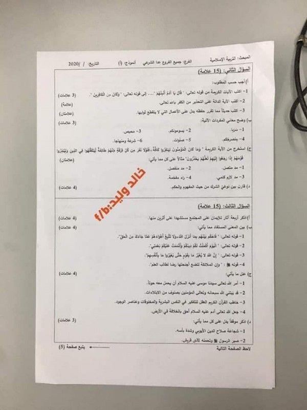 اختبار التربية الاسلامية الوزاري 2020 الاجابات Personalized Items Receipt Person