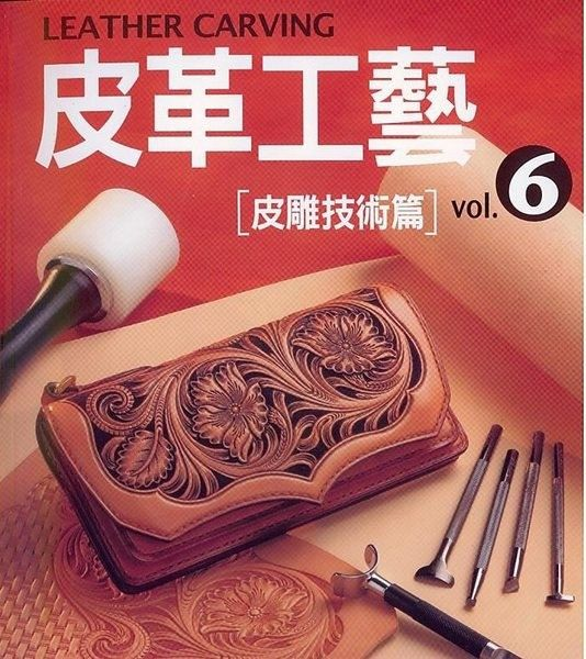 Leather Carving Japanese Leather craft book In by CollectingLife -- I pinned this for the inspiration picture
