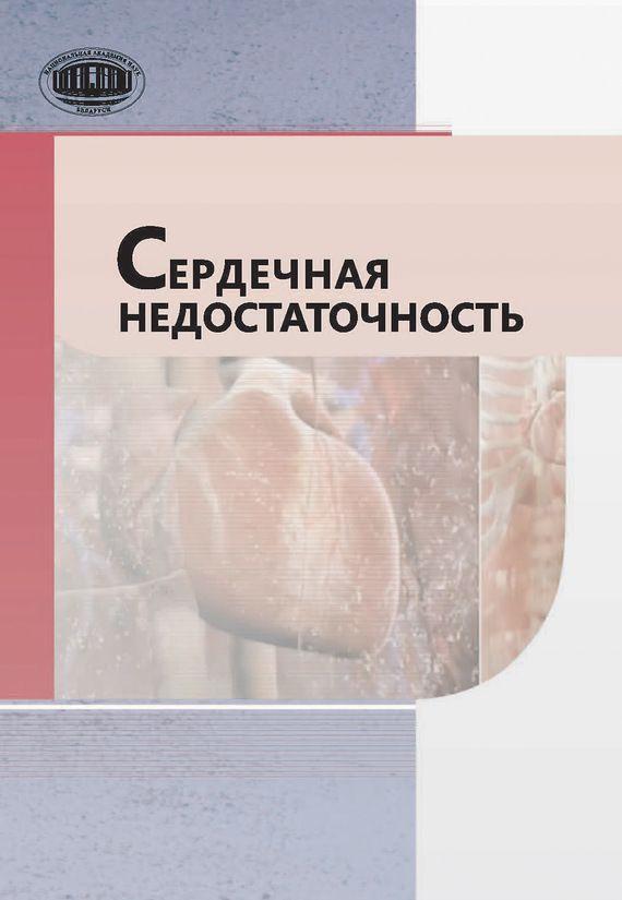 Купить книгу Сердечная недостаточность Ю. П. Островского. Сумма: 1076.00 руб.