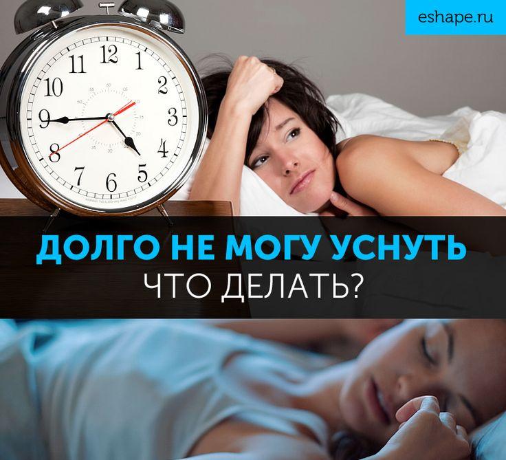 Долго не могу уснуть, что делать?