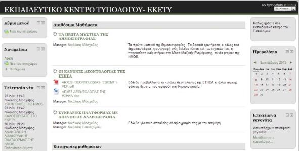 To αύριο στην επιμόρφωση για τη δημοσιογραφία είναι εδώ κι ονομάζεται edu.typologos.com!!