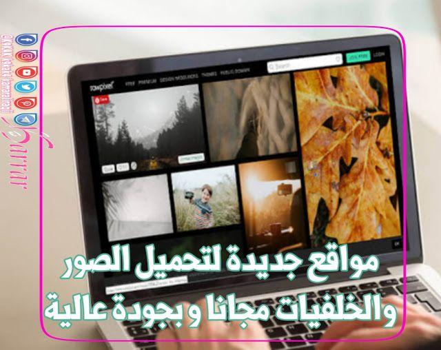 مواقع جديدة ورائعة لتحميل الصور والخلفيات مجانا و بجودة عالية للمصممين أفضل المواقع التي تقدم لكم صور مجانية عالية الجودة والتي تصلح لج Tablet Blog Posts Blog
