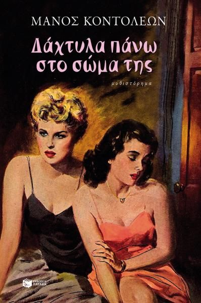 Δάχτυλα πάνω στο σώμα της - Κοντολέων, Μάνος - ISBN 9789601661049