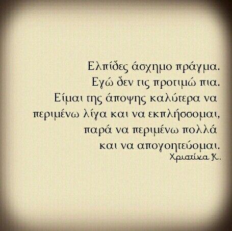 Ελπίδες .....