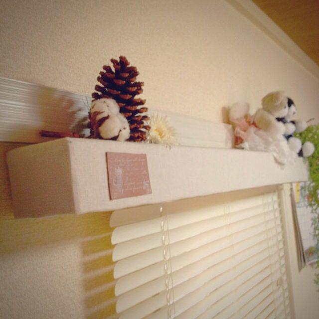 Miyuさんの、賃貸,手作り,いなざうるす屋さん,まつぼっくり,リビング,のお部屋写真