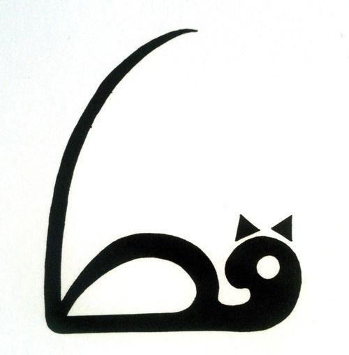 Cat written in Arabic #@af's 24/4/13
