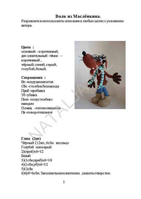 Вязаная крючком игрушка своими руками волк из мультфильма Буренка из Масленкина. Схема, описание