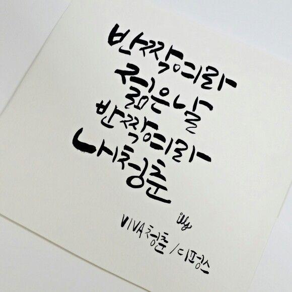 Callygraphy viva청춘
