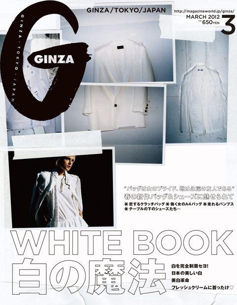 マガジンワールド | ギンザ - GINZA | 177 |立読み