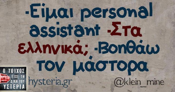 -Είμαι personal assistant -Στα ελληνικά; -Βοηθάω τον μάστορα - Ο τοίχος είχε τη δική του υστερία – Caption: @klein_mine Σχολιάστε αλλήλους σχόλια Κι άλλο κι άλλο: Πόσο λυπάμαι τους… -Εμένα που με βλέπεις… -Καλά ε πήδηξα… -Είναι κάτι ακόμα που θα ήθελες να βάλω στο βιογραφικό σου; Στο τέτοιο σας λουλούδια 13% Αν επιτρέπαμε αντί για...