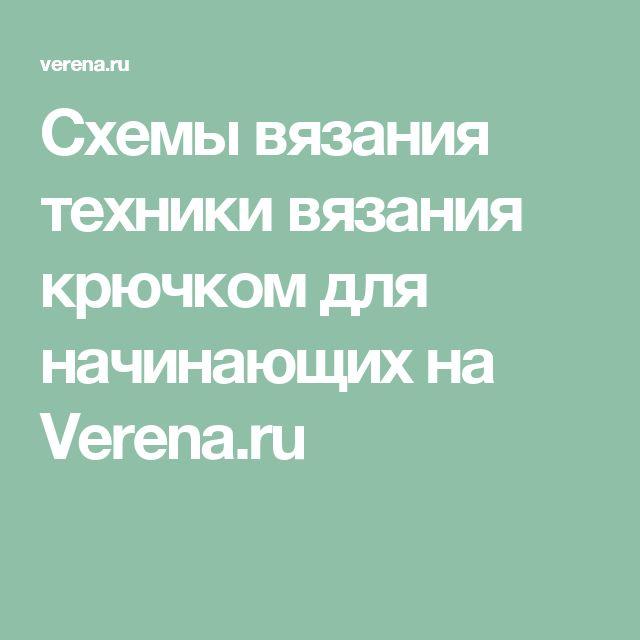 Схемы вязания техники вязания крючком для начинающих на Verena.ru