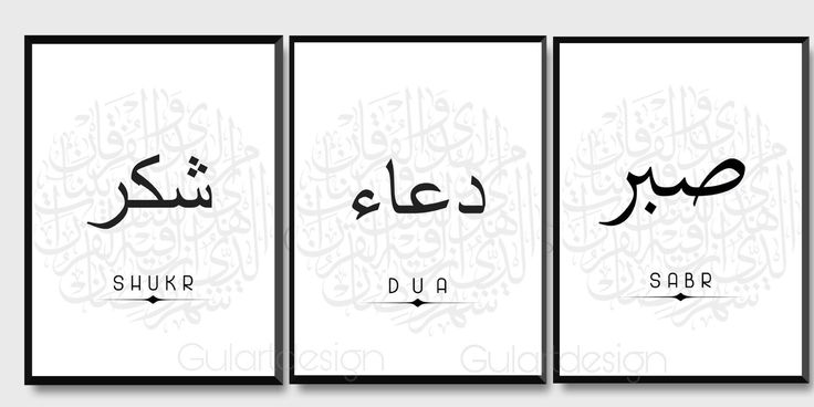 Islamische Poster, Islam, dua, islamic decor, islamic wallart, islamicquotes, Exotic, leafs, Exotisch, sabr, shukr