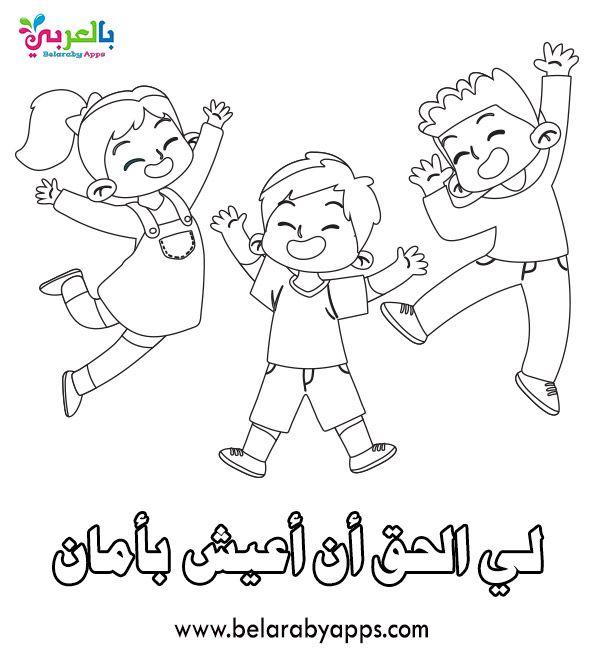 رسومات للتلوين عن حقوق الطفل يوم الطفل العالمي بالعربي نتعلم Wolf Artwork Artwork Female Sketch