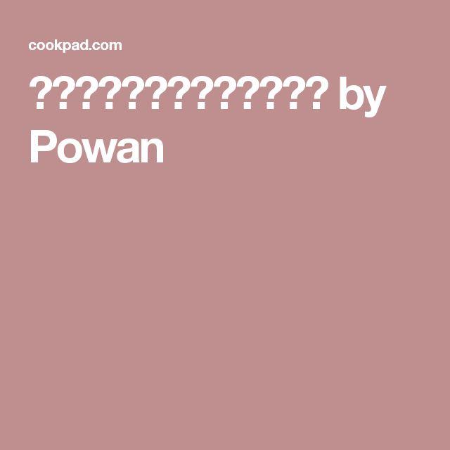 寿司屋直伝✩簡単✩茶碗蒸し by Powan