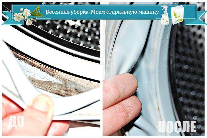 Весенняя уборка: моем стиральную машинуHome Life Organization