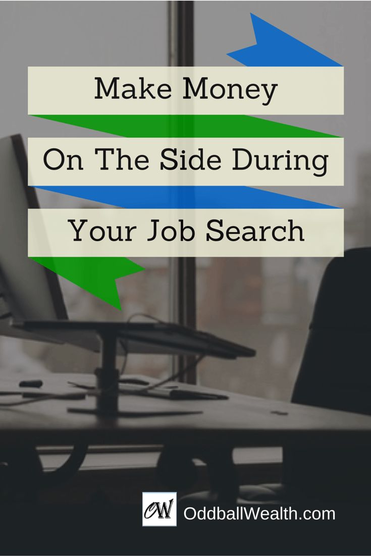 9 Ways To Make Money On The Side During Your Job Search.  It takes time to find a job and most graduates still need money to pay for living expenses. Wouldn't it be nice to add a little green to your bank account during the process of finding a job? Well, you can! There are a bunch of ways you can make money while job searching.  http://oddballwealth.com/how-to-make-money-on-the-side-while-searching-for-a-job/  #MakeMoney