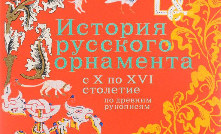 Книга недели: «История русского орнамента»