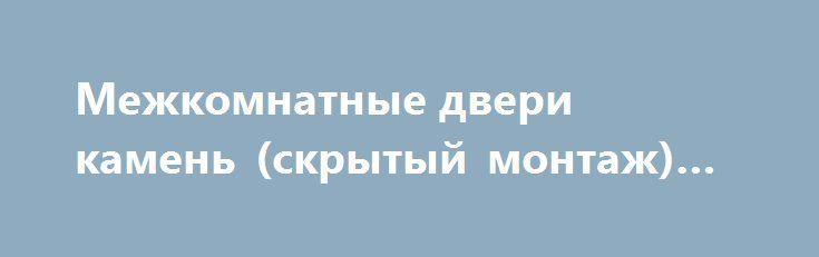 Межкомнатные двери камень (скрытый монтаж) «Киев UA» http://www.krok.dn.ua/doska26/?adv_id=2566 Продаются по выгодной цене межкомнатные скрытые двери камень с невидимой коробкой или без наличников от фабрики Dierre, Италия  обеспечивает грамотное интерьерное решение и функциональность в современном интерьере. Межкомнатные двери скрытого монтажа, как холст художника - изменяет свой облик по воле владельца и сливается в единое целое в  дизайн интерьера вашего дома. Двери скрытого монтажа…