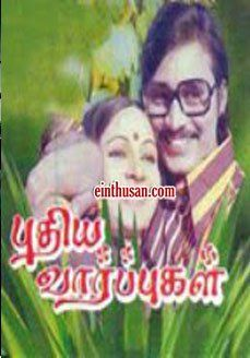 Pudhiya Vaarpugal Tamil Movie Online - K. Bhagyaraj and Rathi. Directed by Bharathiraja. Music by Ilaiyaraaja. 1979