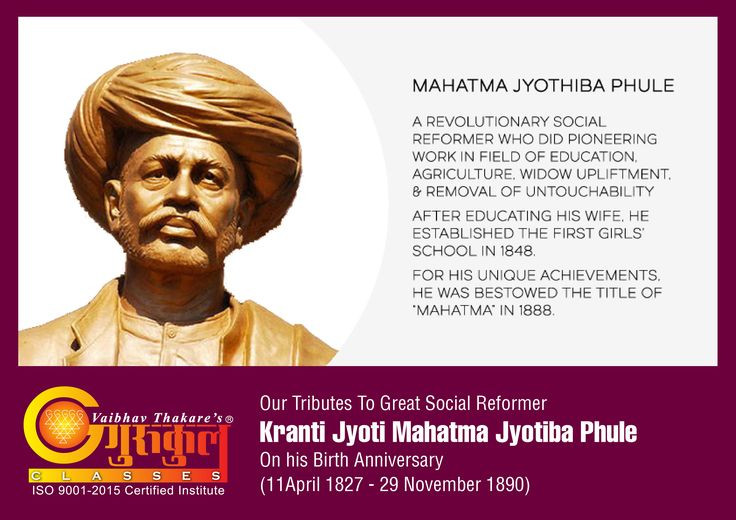 #GurukulScienceClasses Our Tributes To Great Social Reformer Kranti Jyoti Mahatma Jyotiba Phule On his Birth Anniversary (11April 1827 - 29 November 1890) ------------------------------------------------------------------------- Kalyan Branches Kalyan Branch (H.O) : 2203922 I 2300632 Vrindavan Palm : 9224766873 Kolsewadi Branch Kalyan (E) : 9833546094 / 8291487837