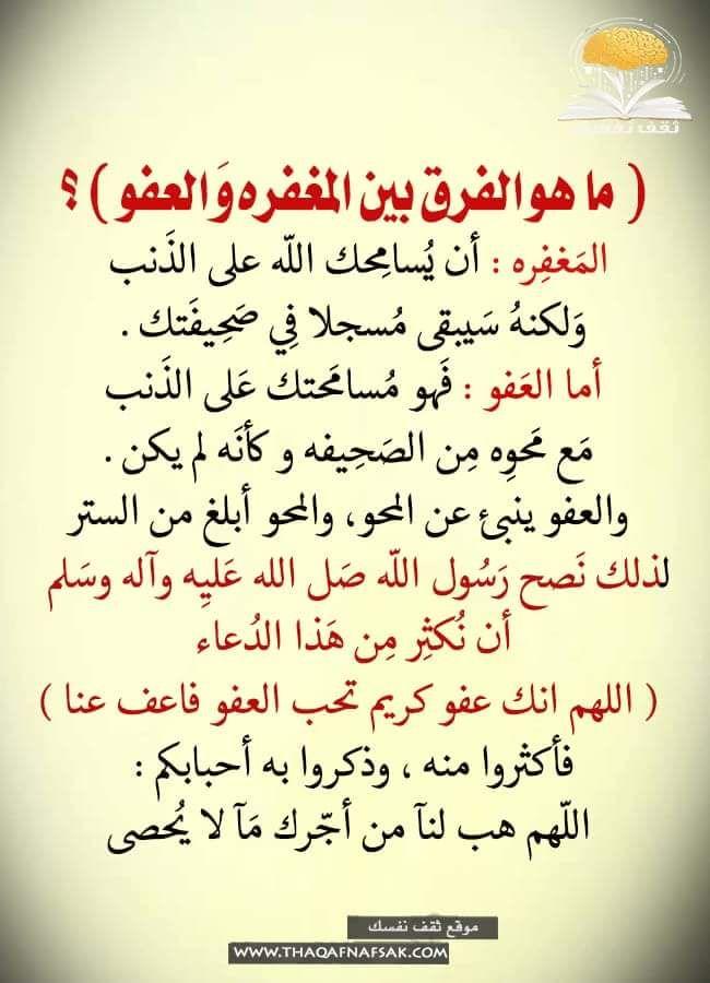 انك تحب العفو فاعفو عنا Islamic Quotes Quotes Wisdom