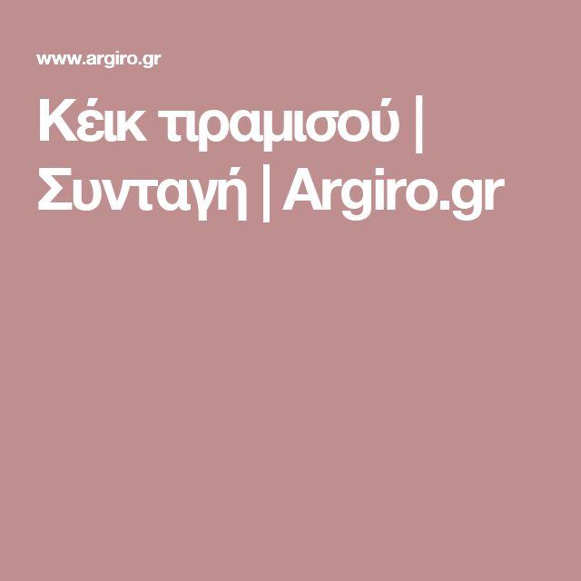 Κέικ τιραμισού | Συνταγή | Argiro.gr
