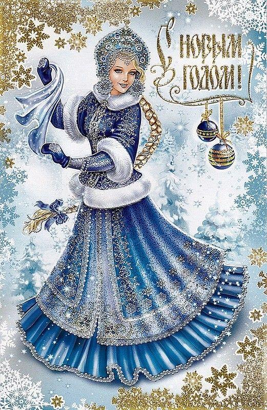 Новогодние открытки - Снегурочка. Обсуждение на LiveInternet - Российский Сервис Онлайн-Дневников: