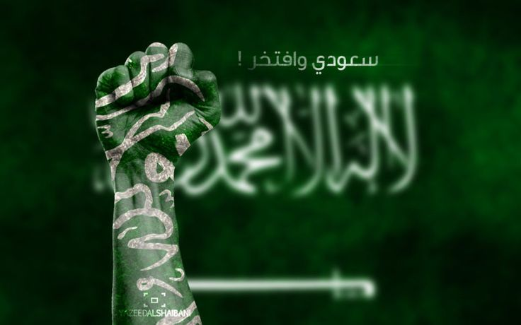 Saudi National Day Wallpapers And Photos Photo Day Wallpaper