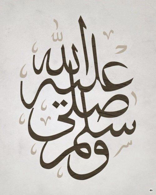 May the peace and blessings of Allah be upon him