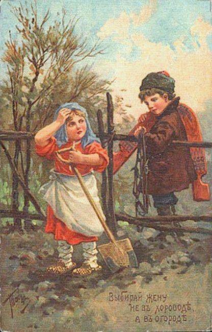 Выбирай жену не в хороводе , а в огороде .