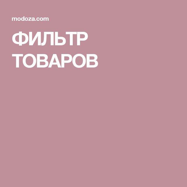 ФИЛЬТР ТОВАРОВ