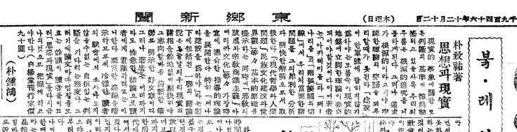 박치우의 사상과 현실에 대한 박종홍의 서평 (경향신문, 1946년 12월 12일)