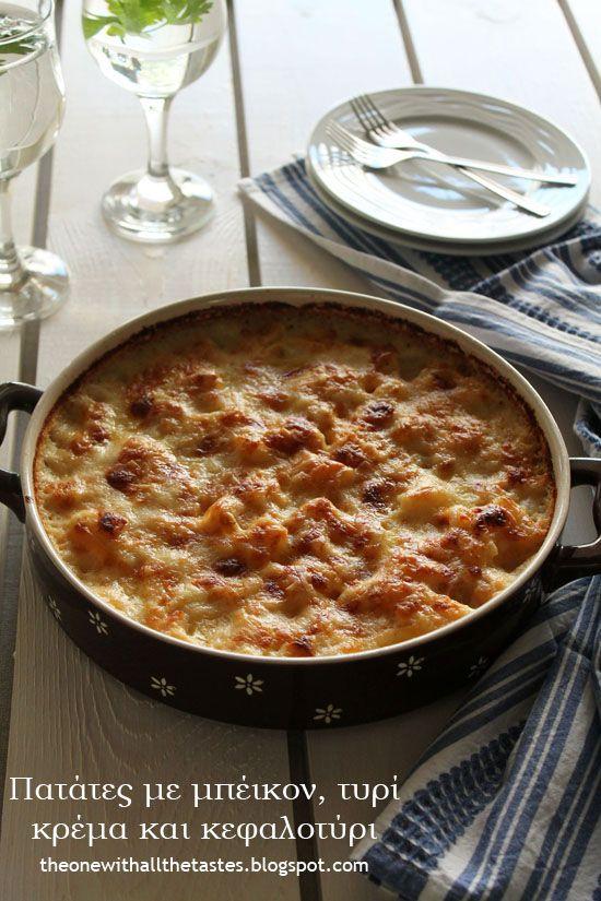 Πατάτες με μπέικον, τυρί κρέμα και κεφαλοτύρι
