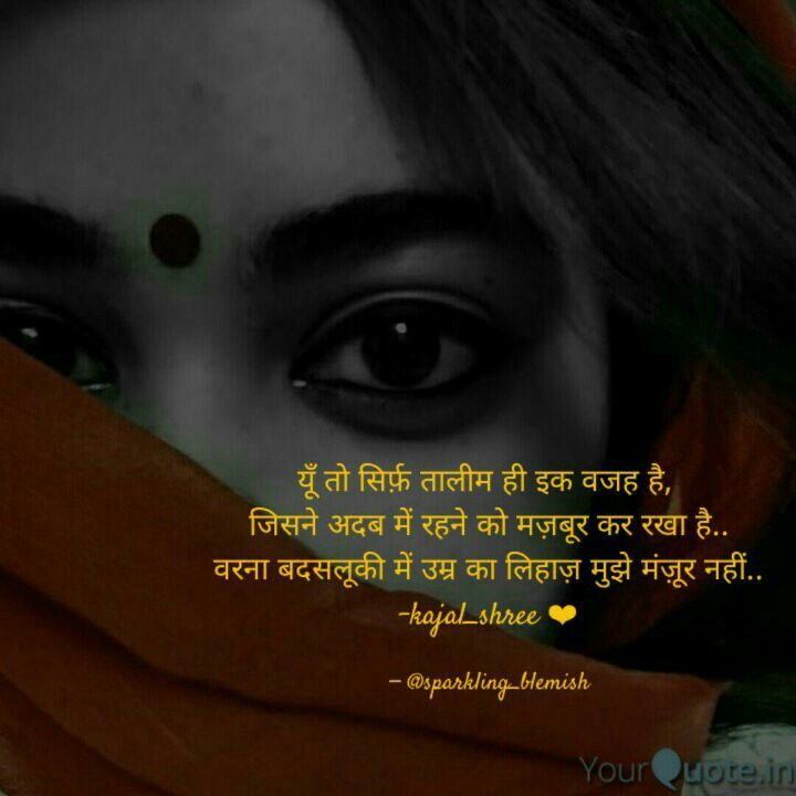 Yqdidi Life Twoliner Lifequotes Yqquotes Newwallpapers Kajal Shree Sparkling Blemish Yourquote Bhaijan Yourquot Urdu Quotes Hindi Quotes Me Quotes