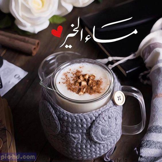 صور مساء الخير صور مسائية مكتوب عليها مساء الخير مع ادعية صور عالية الجودة Good Morning Images Flowers Good Morning Arabic Evening Quotes