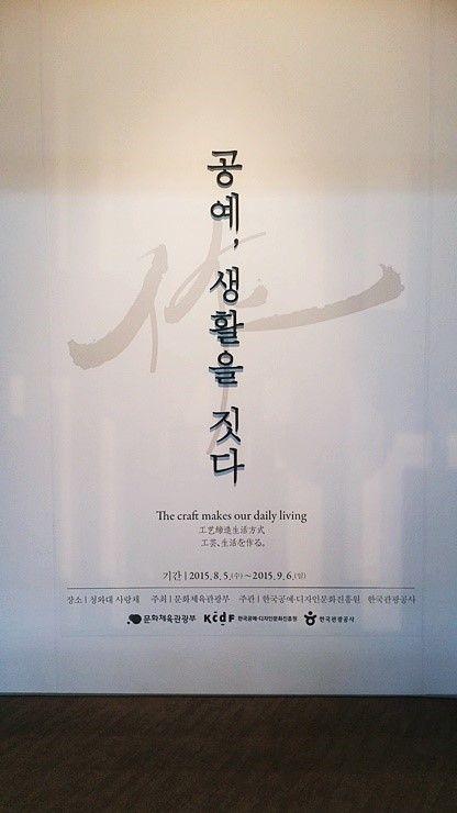 [KCDF 온라인 기자단] 청와대 사랑채 공예특별전 '공예, 생활을 짓다' 꼼꼼히 살펴보기 : 네이버 블로그