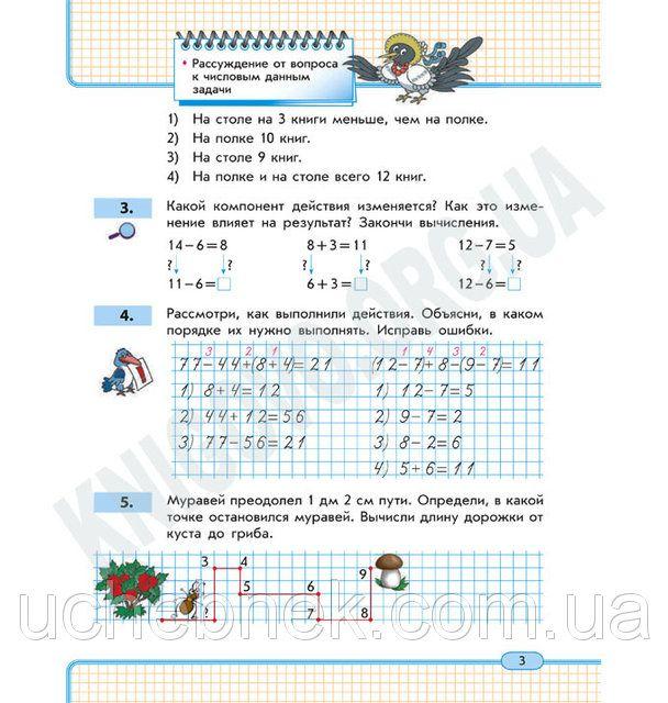 Математика 2 класс решение задач онлайн бесплатно решение задачи о сплавах
