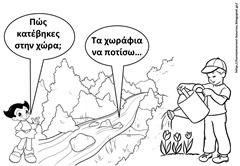 """""""Το ποταμάκι"""" του Ζαχαρία Παπαντωνίου: ένα ποίημα για τον κύκλο του νερού"""