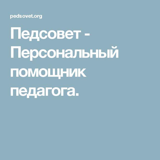 Педсовет - Персональный помощник педагога.