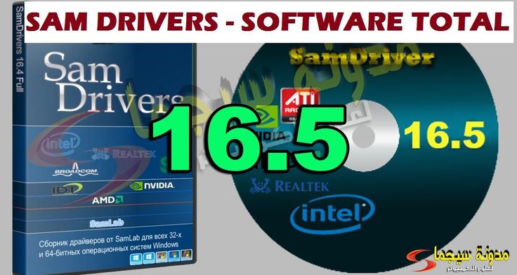 NEW RELEASE 2016 !! SAM DRIVERS 16.5 Windows 108.187VistaXP - USB Drive