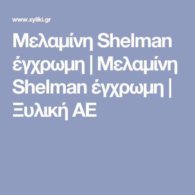 Μελαμίνη Shelman έγχρωμη   Μελαμίνη Shelman έγχρωμη   Ξυλική ΑΕ