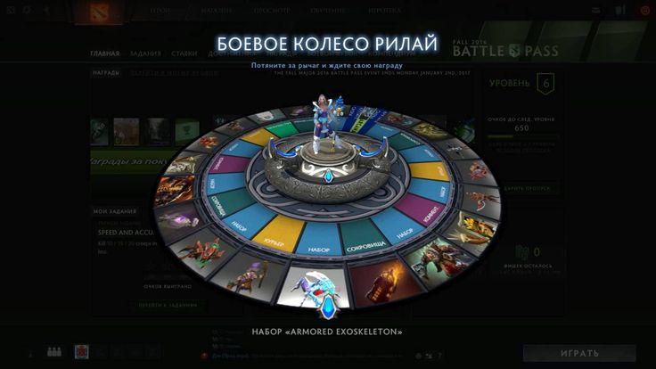 Боевое колесо Рилай - Dota 2