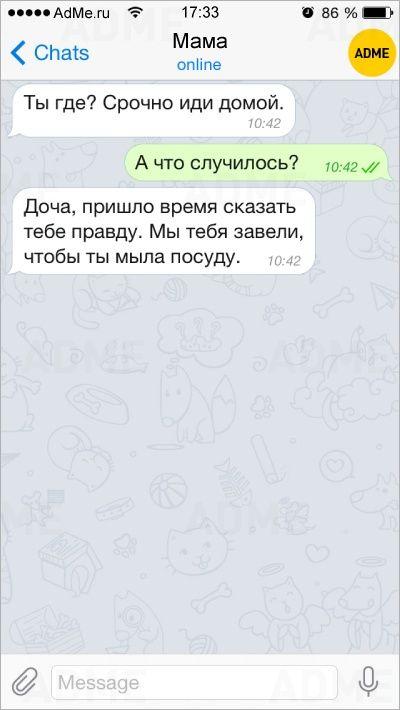 https://www.adme.ru/svoboda-narodnoe-tvorchestvo/15-sms-o-tom-chto-roditeli-eto-te-zhe-deti-920810/